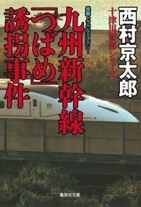 九州新幹線「つばめ」誘拐事件(十津川警部シリーズ)