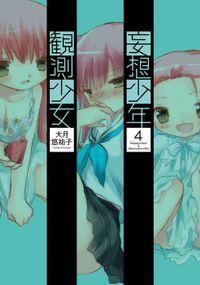 妄想少年観測少女(4)
