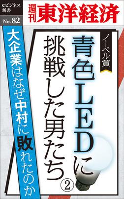 青色LEDに挑戦した男たち(2)―週刊東洋経済eビジネス新書No.82-電子書籍