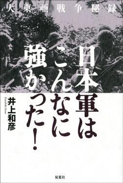 大東亜戦争秘録 日本軍はこんなに強かった!-電子書籍