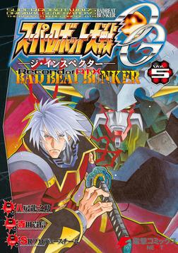 スーパーロボット大戦OG-ジ・インスペクター-Record of ATX Vol.5 BAD BEAT BUNKER-電子書籍