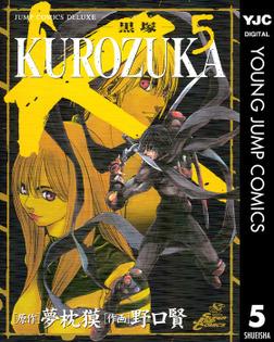 KUROZUKA―黒塚― 5-電子書籍