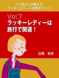 ナナ姉さんが教える ラッキーレディーの風水ライフ vol.7 ラッキーレディーは旅行で開運!