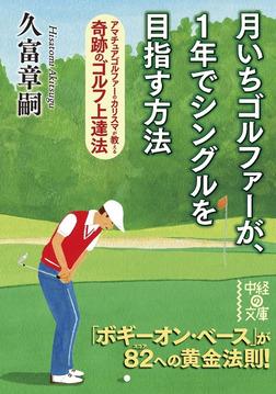 月いちゴルファーが、1年でシングルを目指す方法-電子書籍