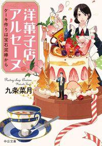 洋菓子店アルセーヌ ケーキ作りは宝石泥棒から(中公文庫)