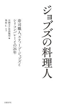 ジョブズの料理人 寿司職人、スティーブ・ジョブズとシリコンバレーとの26年-電子書籍