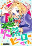欠落ヒーローちゃん【コミック版】