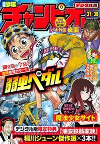 週刊少年チャンピオン2018年37+38号