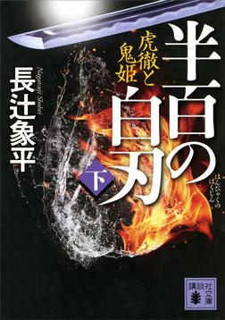 半百の白刃(下) 虎徹と鬼姫-電子書籍