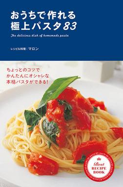 おうちで作れる 極上パスタ83-電子書籍