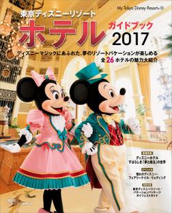 東京ディズニーリゾート ホテルガイドブック 2017-電子書籍