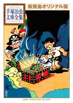 新寶島 オリジナル版 手塚治虫文庫全集-電子書籍