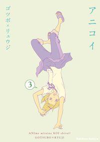 アニコイ(3)