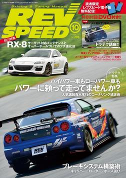REV SPEED 2015年10月号-電子書籍