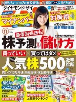 ダイヤモンドZAi 15年11月号-電子書籍