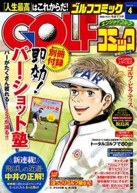 GOLFコミック 2016年4月号