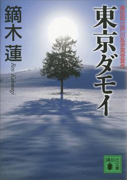 東京ダモイ-電子書籍