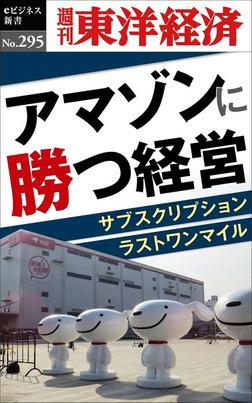 アマゾンに勝つ経営―週刊東洋経済eビジネス新書No.295-電子書籍