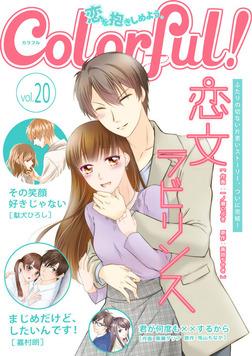 Colorful! vol.20-電子書籍