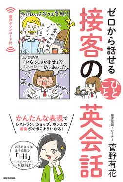 ゼロから話せる 接客のひとこと英会話-電子書籍