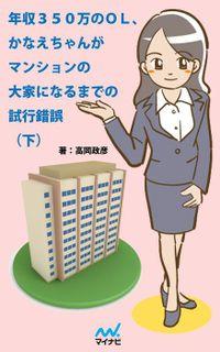 年収350万のOL、かなえちゃんがマンションの大家になるまでの試行錯誤 (下)