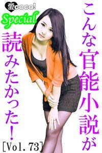 こんな官能小説が読みたかった!vol.73
