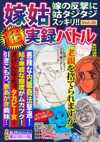 嫁姑超実録バトルVol.16嫁の反撃に姑タジタジスッキリ!!