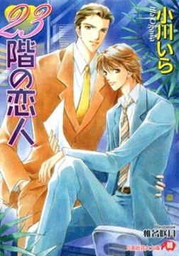 23階の恋人-電子書籍
