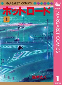 ホットロード 1-電子書籍