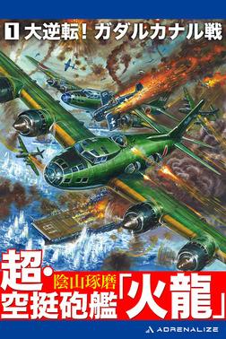 超・空挺砲艦「火龍」(1)-電子書籍