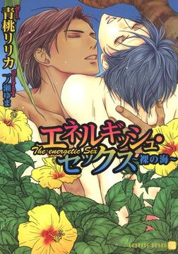 エネルギッシュ・セックス~裸の海~【特別版】-電子書籍