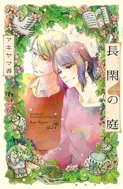 長閑の庭(7)-電子書籍