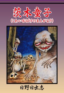 茨木童子(こわいおばけのまんがより)-電子書籍