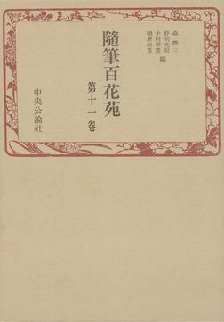 随筆百花苑〈第11巻〉-電子書籍