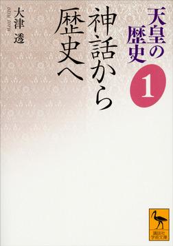 天皇の歴史1 神話から歴史へ-電子書籍