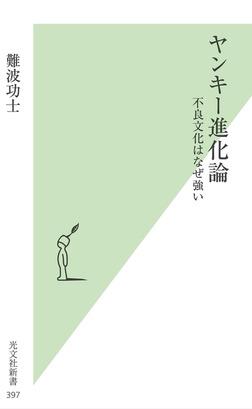ヤンキー進化論~不良文化はなぜ強い~-電子書籍
