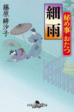 秘め事おたつ 細雨-電子書籍