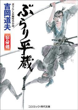 ぶらり平蔵 宿命剣-電子書籍