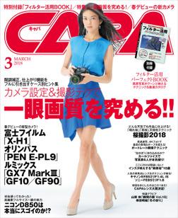 CAPA2018年3月号-電子書籍