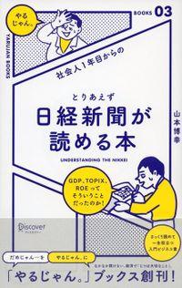 社会人1年目からの とりあえず日経新聞が読める本