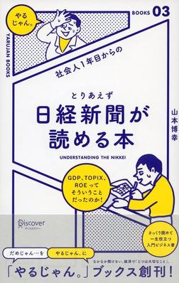社会人1年目からの とりあえず日経新聞が読める本-電子書籍