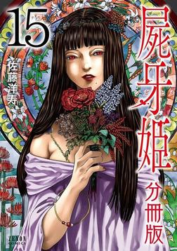屍牙姫 分冊版 15-電子書籍