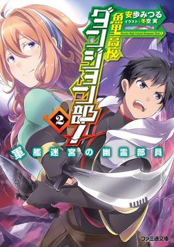 魚里高校ダンジョン部!(2) 軍艦迷宮の幽霊部員-電子書籍