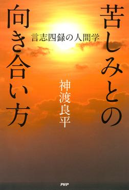 苦しみとの向き合い方 言志四録の人間学-電子書籍