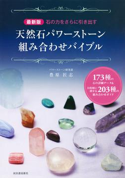 最新版 天然石パワーストーン組み合わせバイブル-電子書籍