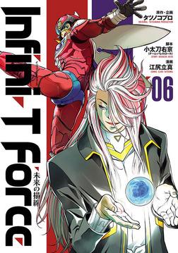 Infini-T Force(6)-電子書籍