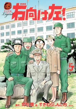 新装版 右向け左!(5)-電子書籍