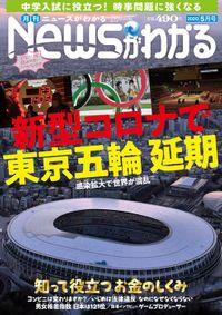 月刊Newsがわかる (ゲッカンニュースガワカル) 2020年05月号