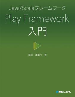 Java/Scalaフレームワーク Play Framework入門-電子書籍
