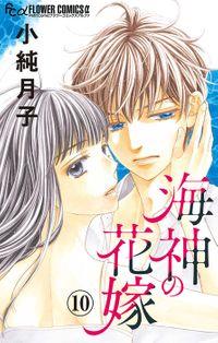 海神の花嫁【マイクロ】(10)